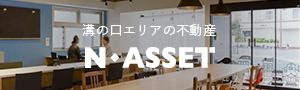 溝の口エリアの不動産 N-ASSET